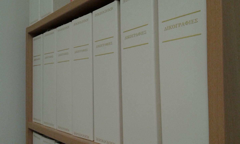 Δικογραφίες Δικηγορικού Γραφείου Βασιλικής Γερογιάννη